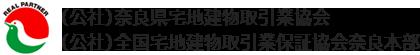 (公社)奈良県宅地建物取引業協会・(公社)全国宅地建物取引業保証協会奈良本部