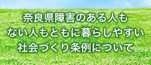 奈良県障害のある人もない人もともに暮らしやすい社会づくり条例について