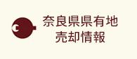 奈良県県有地売却情報