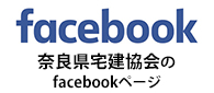 facebook奈良宅建協会のfacebookページ